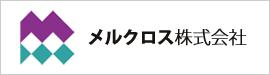 メルクロス株式会社